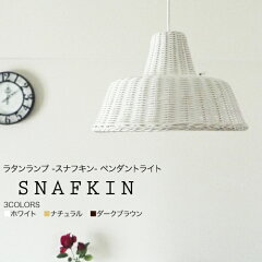 ■RATTAN LAMP:ホーローランプ-SNAFKIN:スナフキン-■ラタンペンダントライト|モダン|アジ...
