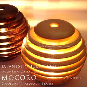 【MOCORO:モコロ】照明作家:谷俊幸|木工ろくろ技法|和モダンデザイナーズ間接照明|木目ナチュラル/焦茶ブラウン|テーブルスタンド|フロアランプ|インテリア照明|北欧|送料無料|モダン|アジアンテイスト|行灯【10P02Mar14】