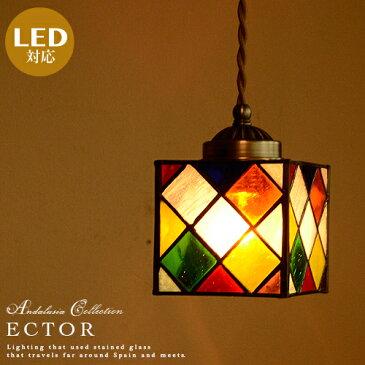 ペンダントライト ステンドグラス LED対応 アンティーク レトロ ペンダントライト 照明 おしゃれ ダイニング用 食卓用 玄関 階段 廊下 トイレ レール(要プラグ) カントリー ナチュラル ハンドメイド キューブ型 1灯[ECTOR/エクトル][ANDALUCIA/アンダルシア](2-2(CP4