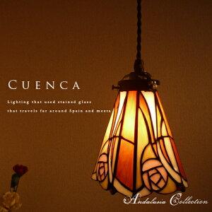 ※即日発送【CUENCA:クエンカ】【ANDALUCIA:アンダルシア】ステンドグラス1灯ペンダントライト|ランプ|アンティーク|クラシック|ナチュラル|ハンドメイド|ガラス|インテリア照明|ライト|照明|ダイニング|玄関|キッチン【05P02Mar14】