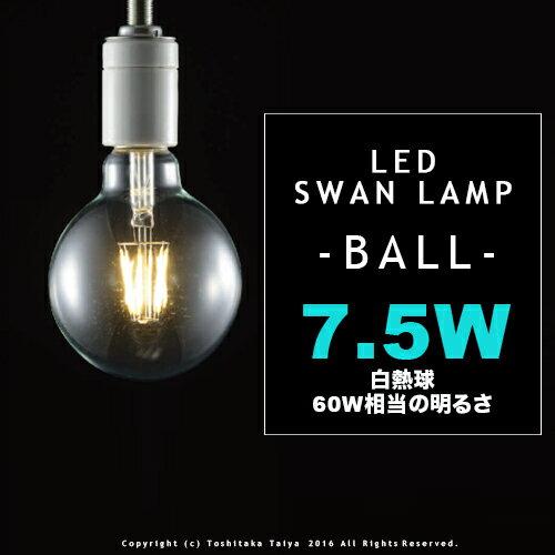 LED SWAN BULB Ball スワンバルブ ボール レトロ アンティーク LED電球 E26 7.5W 60W相当 おしゃれ 照明 クリア フィラメント 可愛い エジソン球 玄関 階段 廊下 トイレ ノスタルジック ヴィンテージ カフェ風 インテリア 電球色 明るい LED 電球 ダイニング用