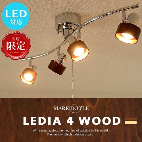スポットライト 照明 シーリングライト シーリング 4灯 LED電球対応 間接照明 クローム ナチュラル...