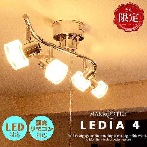 スポットライト 4灯 シーリングライト 照明 おしゃれ LED対応 スポットライト 天井照明 スポット照...