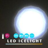 LEDシーリングライト 調光 調色 照明 ライト おしゃれ リモコン付 デザイン シーリングライト LED 6畳用 8畳用 10畳用 [LED ICE LIGHT:LEDアイスライト]リビング用 ダイニング用 子供部屋 送料無料 寝室 天井照明 おしゃれ 簡単取付 モダン シーリングライト (2-5