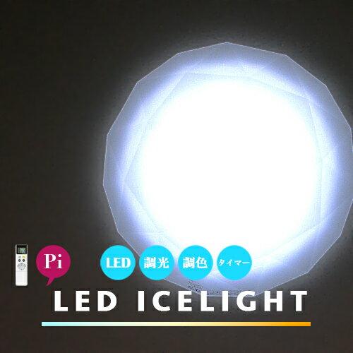 LEDシーリングライト 調光 調色 照明 ライト おしゃれ リモコン付 デザイン シーリングライト LED ...
