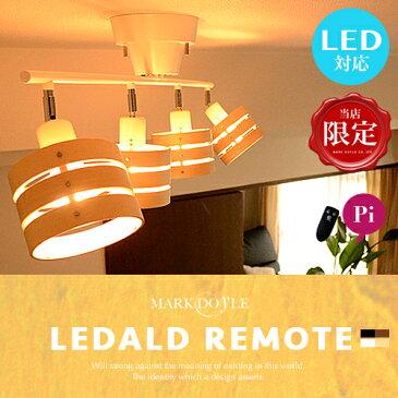 シーリングライト スポットライト リモコン付 4灯 LED対応 照明 おしゃれ シーリングスポット [LEDALD REMOTE:レダルド リモート] リビング用 ダイニング用 6畳用 8畳用 10畳用 子供部屋 間接照明 寝室 ウッド ナチュラル シーリングライト led おしゃれ レダ LEDA(2-5