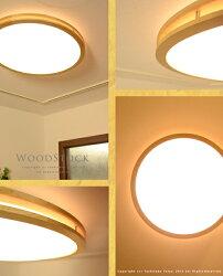 LEDシーリングライトリモコン付LEDシーリングライト照明おしゃれライト天井照明6畳用8畳用調光調色多機能リモコン残光機能リビングダイニングワンルーム高級感ウッドウッドリングウッドシェード【WOODSTOCK:ウッドストック】(2-10