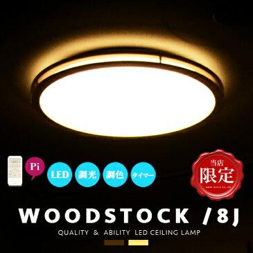 シーリングライト LED CEILING LIGHT リモコン付 LEDシーリングライト 照明 おしゃれ 天井照明 6畳用 8畳用 リビング用 ダイニング用 和室 シーリングライト led 8畳 10畳 ウッド 和風照明 ウッドシェード 寝室 明るい 省エネ WOODSTOCK/8J:ウッドストック/8J (2-2