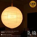 照明 和風照明 和風ペンダントライト LED電球対応 ペンダントライト 和紙 和モダン アジアンテイ ...