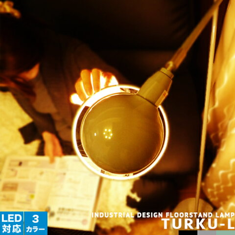 【TURKU L:トゥルク L】HERMOSA ハモサ インダストリアル フロアスタンド フロアランプ 間接照明 スタンドライト スタンド照明 3色(シルバー/サックスグレー/ブラック) 西海岸 ブルックリン カリフォルニア 工業系 リビング ダイニング 寝室 子供部屋 LED対応 (CP4(PX10