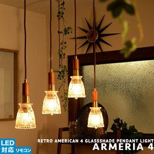 [ ARMERIA 4 LAMP アルメリア4ランプ ] ペンダントライト 4灯 ダイニング用 食卓用 ヴィンテージ 西海岸 アメリカン レトロ 60's リモコン付 簡単取付 LED対応 おしゃれ 照明 デザイナーズ 天井照明 ダイニング照明 ガラス ウッド 点灯切替 カフェ風 ゴールド (CP4(PX10