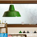 ペンダントライト 1灯 2灯 ホーロー HORO 琺瑯ランプ 照明 【MARTTI:マルティ】おしゃ ...