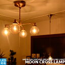 シーリングライト 4灯 リモコン式 [MOON CROSS LAMP:ムーン クロス ランプ] リビング用 ダイニング用 寝室 個室 カフェ 天井照明 照明 おしゃれ ゴールド アンバー ガラス アメリカン ビンテージ 点灯切替 LED対応 GS-014 GD HERMOSA ハモサ (CP4