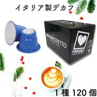 デカフェ1種120個 1個あたり56円 イタリア製 ネスプレッソ 互換 カプセル 「NeroRistretto」Decaffeinato カフェインレス Made in Italy 送料無料