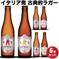 イタリア直輸入 クラフトビール 2種6本セット お試し 送料無料 ギフト