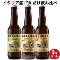 イタリア直輸入 クラフトビール 3種3本飲み比べセット お試し詰め合わせ 送料無料
