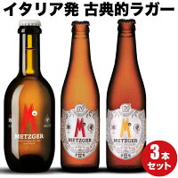 イタリア直輸入 クラフトビール 1種3本セット お試し 送料無料 ラガー ピルスナー