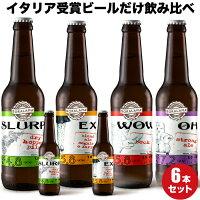 イタリア直輸入 クラフトビール 4種6本飲み比べセット お試し詰め合わせ 送料無料 ギフト