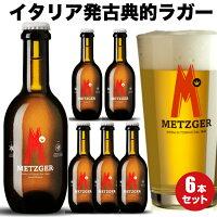 イタリア直輸入 クラフトビール 1種6本セット お試し 送料無料 ギフト
