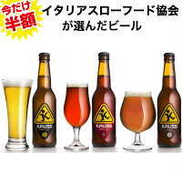 ビール イタリア直輸入 クラフトビール 3種3本飲み比べセット「KAUSS」 お試し詰め合わせ 送料無料 ギフト