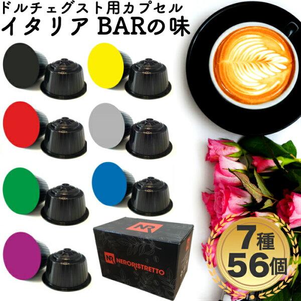 7種56杯イタリア製ドルチェグスト互換カプセル「NeroRistretto」コーヒーアソートセットMadeinItalyギフト対
