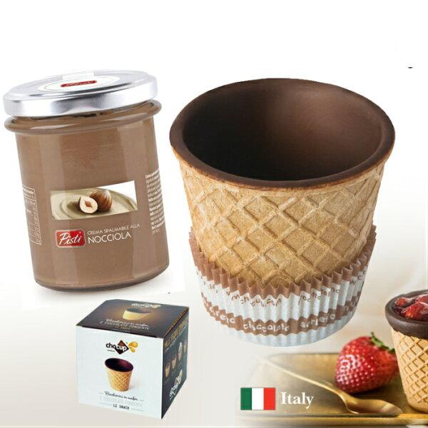 イタリア・シチリア島産ヘーゼルナッツクリーム200gとイタリア製チョコレートコーンカップ1箱12個2021ホワイトデーお返しギフ