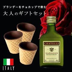 イタリア直輸入食べられるチョコレートカップ「CUOCUP」&ブランデー200ml シャテル・ナポレオン