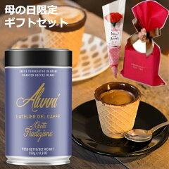 イタリアンエスプレッソ イタリア直輸入 コーヒー豆250g&チョコレートカップ 母の日限定ギフトセット