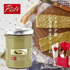 イタリア・シチリア島ブロンテ産のピスタチオだけで作ったオーガニックピスタチオクリーム200g 母の日限定ギフトセット