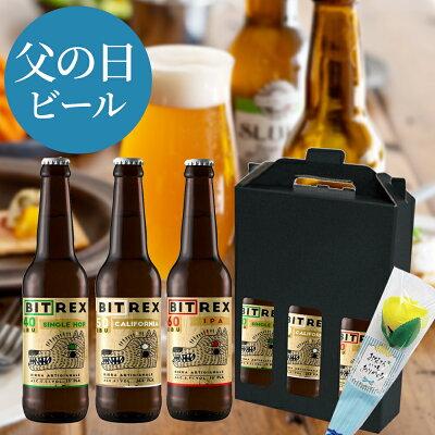 イタリア 輸入ビール 3種3本(330ml×3本) 飲み比べセット 地ビール