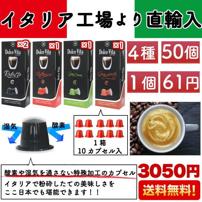 4種50個 1個あたり61円 イタリア製 ネスプレッソ 互換 カプセル 「DolceVita」お試しセット Made in Italy