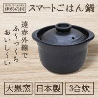 スマートごはん鍋3合炊き日本製大黒窯土鍋