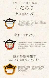 スマートごはん鍋3合炊き日本製大黒窯土鍋炊飯中