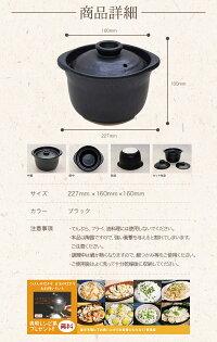 スマートごはん鍋ご飯鍋3合炊き日本製大黒窯土鍋