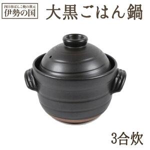 大黒ごはん鍋 3合炊き