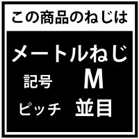 (No,1)白ユリアねじ並目ピッチM4-0.7x8【ステンレス(SUS304相当材)/生地/1000個入】
