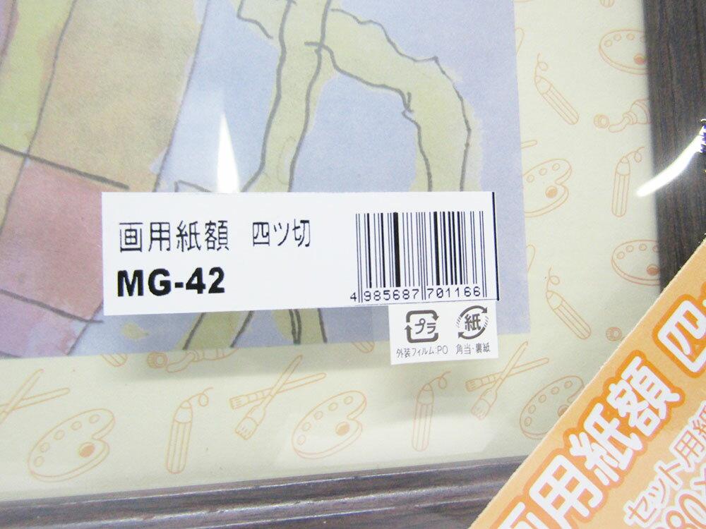 【イワタ】画用紙額 4ッ切