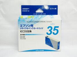 【エネックス】EPSON互換インクカートリッジICC35対応リジェットEE35-Cシアン