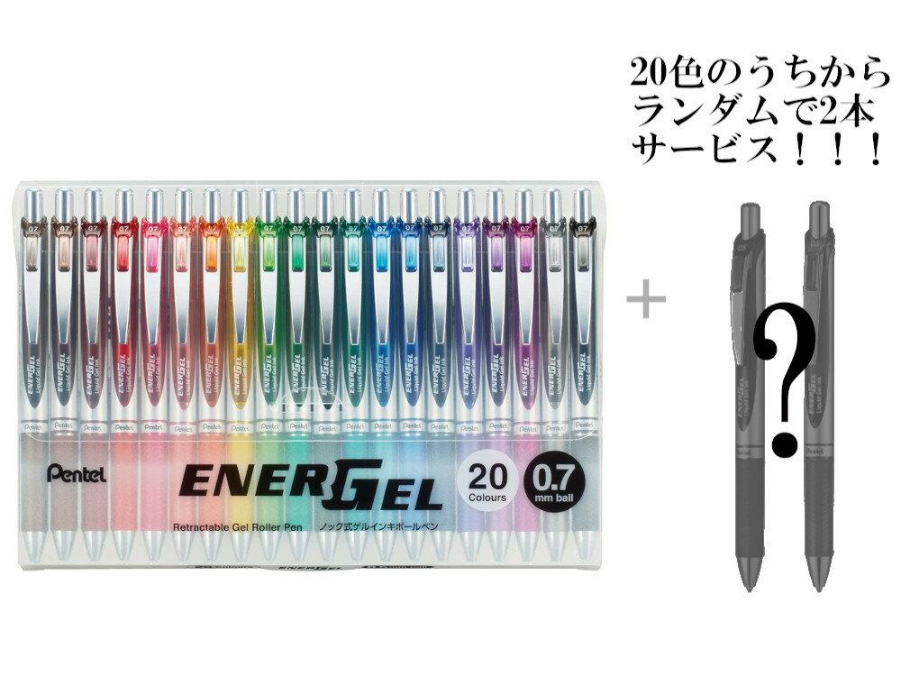 【ぺんてる】【メール便】ENERGEL エナージェル ノック式ゲルインキボールペン 限定20色セット 0.7mm 限定ペンスタンドおまけ付き+2サンプル2本おまけ付き| 文具 文房具 オフィス用品 事務用品 日用品 ステーショナリー 業務用 記念品 贈り物 ギフト お祝い