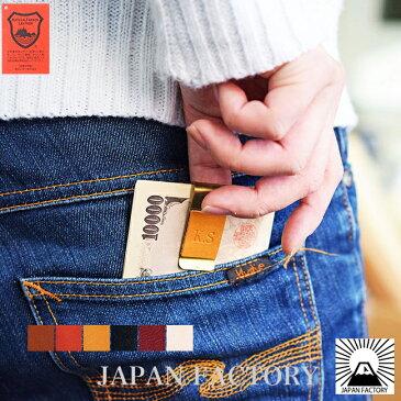 【日本製】栃木レザー マネークリップ ギフト 財布 日本製 真鍮 札はさみ お札ホルダー 本革 カード メンズ レディース 名入れ プレゼント イニシャル ネーム入れ