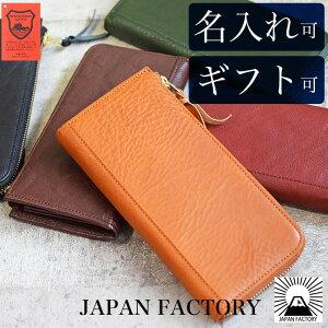 栃木レザーL型ファスナー長財布