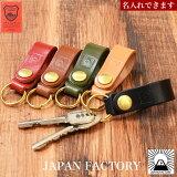 日本製 名入れ可 栃木レザー 真鍮 ベルトキーホルダー 革ベルト ベルトループ メンズ レディース ギフト ラッピング 名入れ刻印 本革 牛革 母の日