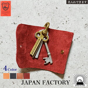 【キーケース革】本革キーケース/栃木レザー真鍮キーケース/スリム革レザー