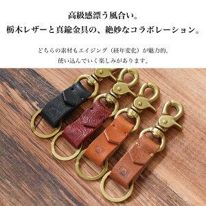 【日本製】真鍮栃木レザーキーホルダー名入れ本革革牛革レザーメンズレディース高級おしゃれアンティーク名入れギフト