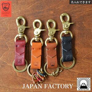 【革キーホルダー】真鍮本革キーホルダー/栃木レザー真鍮キーホルダー/革レザー