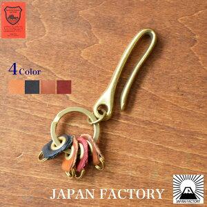 【本革フックキーホルダー】真鍮フックキーホルダー/栃木レザー真鍮本革/スリム革レザー