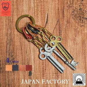 【革真鍮キーリング】真鍮本革4連キーリング/革レザー