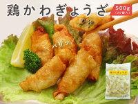 鶏かわぎょうざ500g(20個)