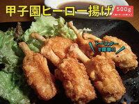 甲子園ヒーロー揚げ500g