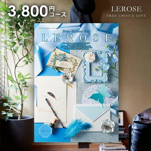 カタログギフト 内祝い 送料無料 レローゼ LE...の商品画像